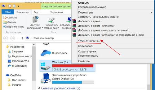 Как отформатировать жёсткий диск в Windows - самый простой способ.
